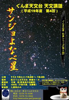 Tenmon_kouwa200711m_2