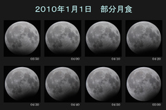 20100101_moon_partial_eclipsem