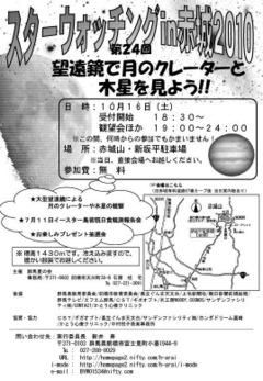 Sw_akagi_2010_4