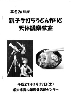 Udon_3